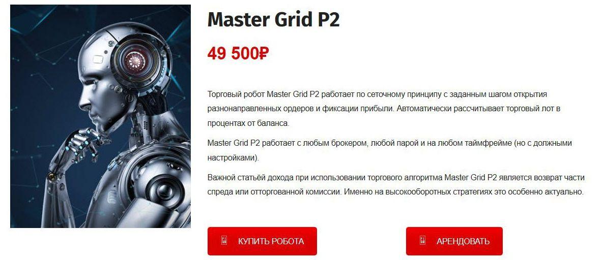Forex grid master